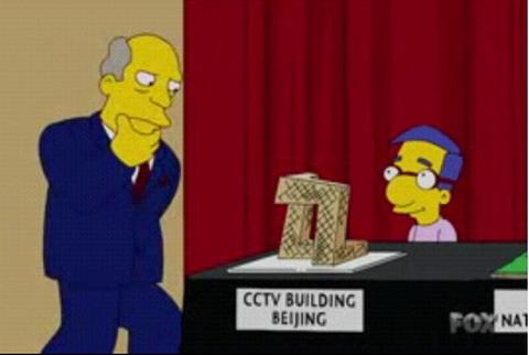 CCTV Headquarters on Simpsons | the Beijinger