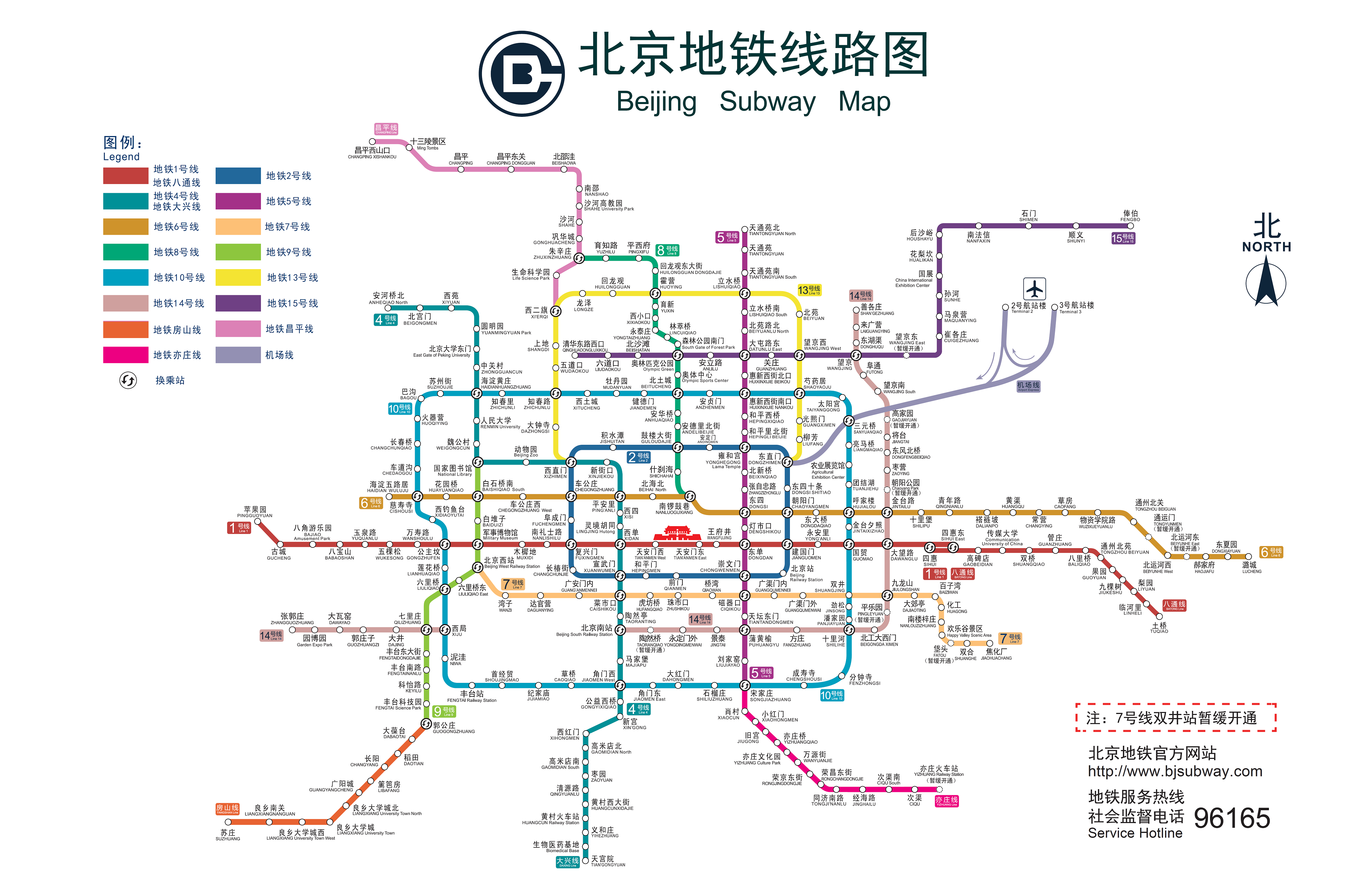 Beijing Subway Map 2017 Legend.Subway Update Line 14 Expands To Beijing South Railway Off Peak