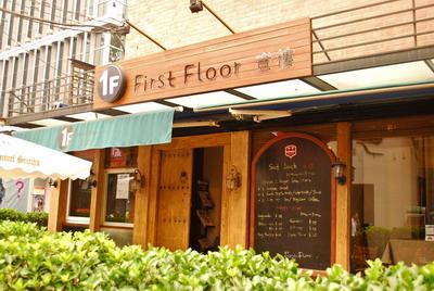 First Floor | the Beijinger