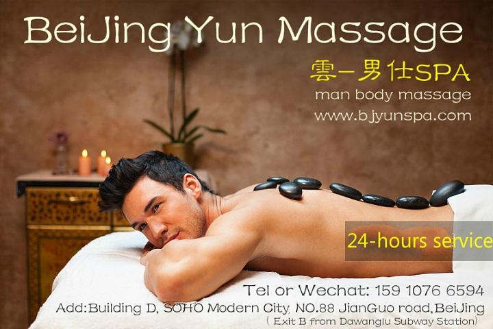 Beijing Yun Massage (雲 - 男仕SPA)   the Beijinger