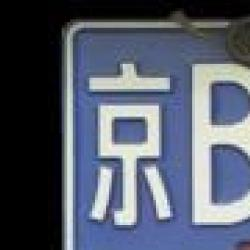 beijing boyce's picture