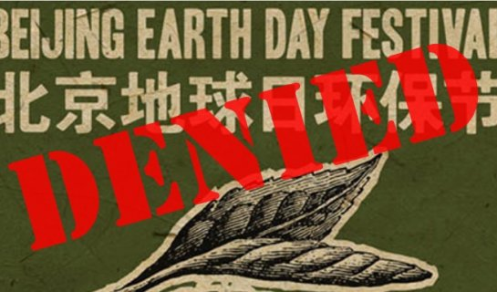 Authorities Deny Permission for Sanlitun Earth Day Festival