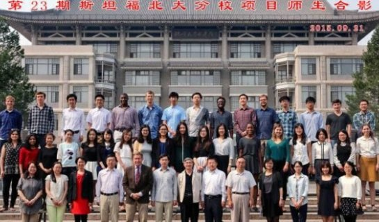 Stanford Closes Beijing Study Abroad Center, Enrollments Down at Other Beijing-Based Programs