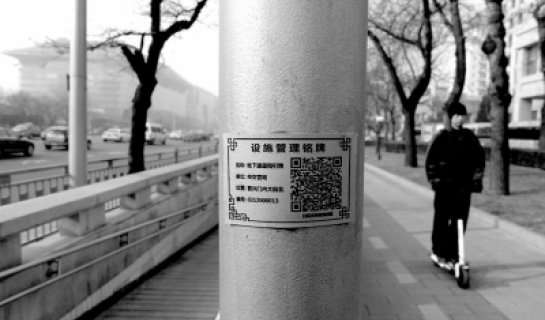 Beijing to Become Smarter By Sticking QR Codes on Legit Everything