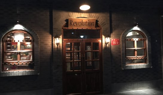 SLT Cocktail Favorite Revolution Hosts May 30 Farewell Party at Yashow with Huge Drink Savings; Unveils New Xingfuercun Digs May 31