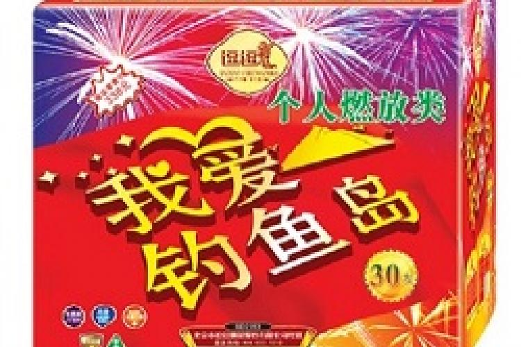 Fireworks on Sale Beginning Today