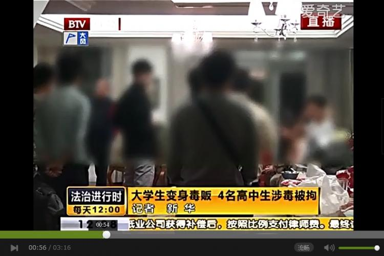 Three Beijing International School Teens Detained in Drug Investigation