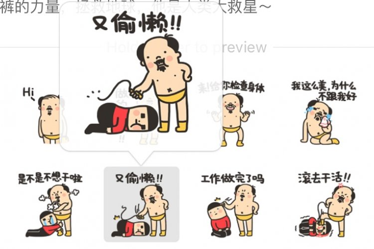 Wildly Inappropriate WeChat Stickers for God Knows What Occasion