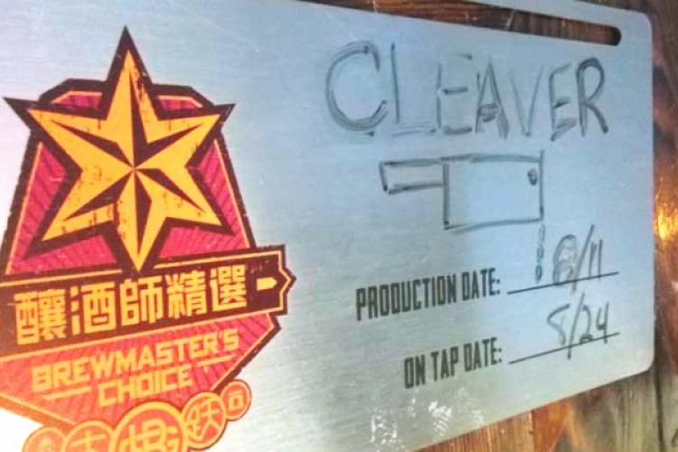 Help Name This New Great Leap Brewing x The Cleaver Quarterly Sichuan Porter