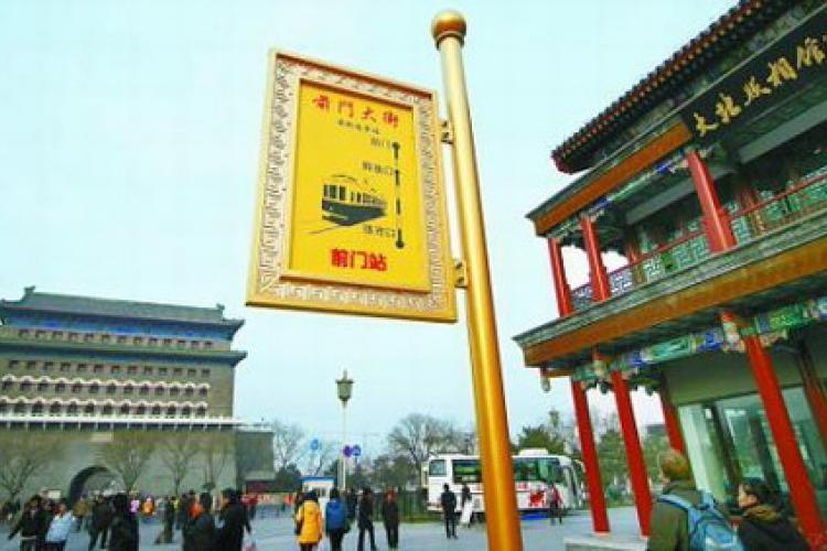 All Aboard: Qianmen Dangdangche Rides Again