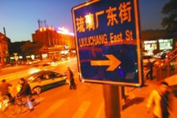 Signology: Hutong Signs