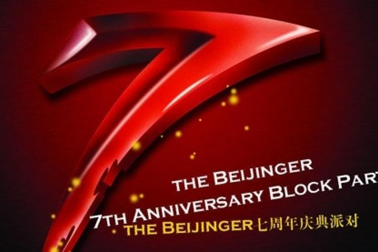 The Beijinger 7th Anniversary Block Party