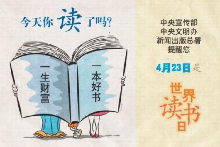 World Reading Day 2009 in Beijing