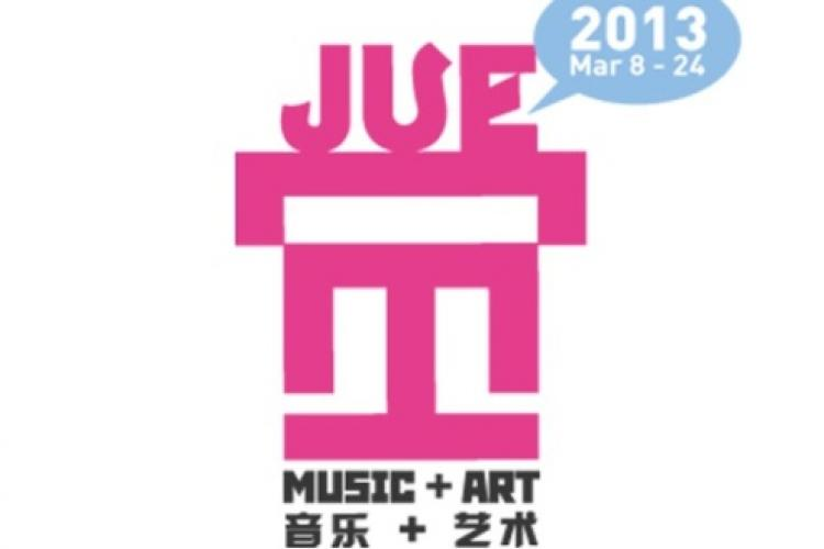 Free Culture: Win Tickets to JUE Festival Events!