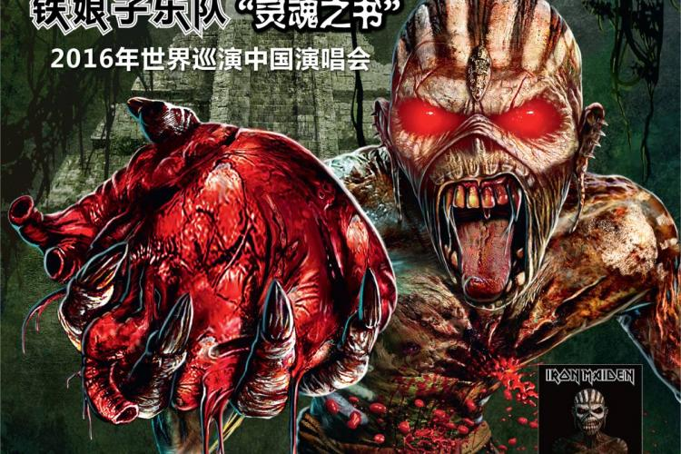 We Called It: Iron Maiden to Play Beijing April 24