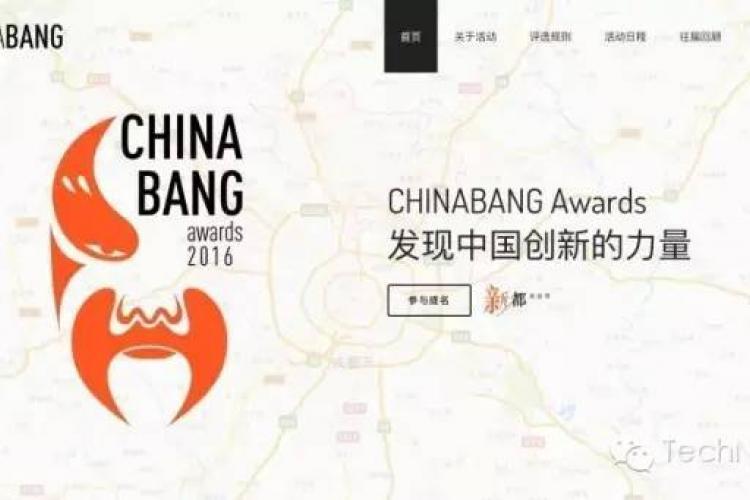 China Bang Awards to Honor Top Tech Innovators