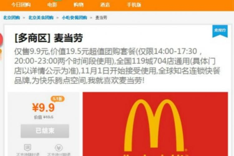 Fast Food Watch: McDonald's, KFC Draw Consumers' Ire over New Promotions