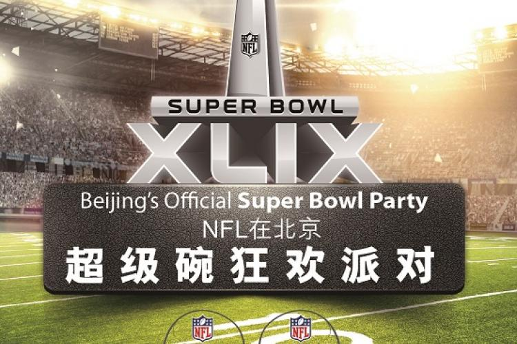 Win a Table for 10 at the Official NFL Super Bowl Party at Kerry Hotel Beijing