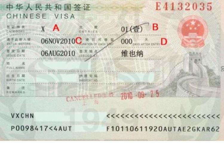 New 10-Year China Visas Not Easier to Get, Just Longer