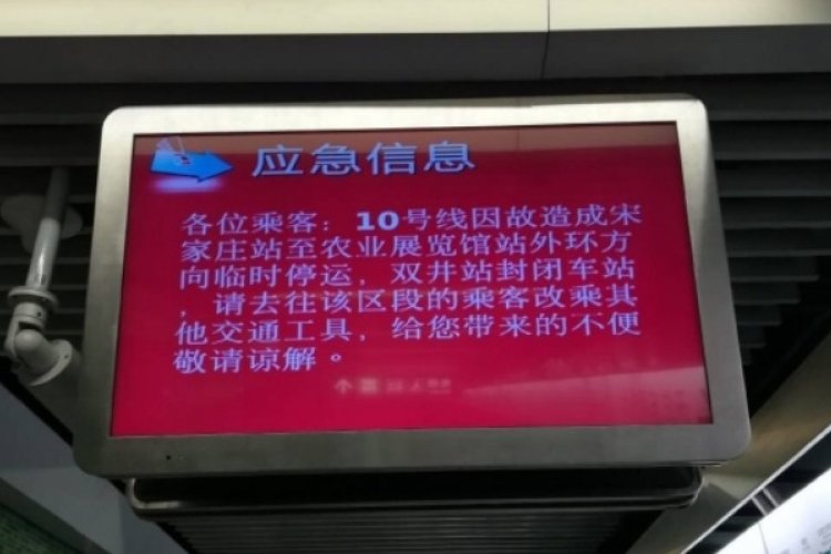 R Beijing Metro Denies Any Explosions After Shuangjing Station Shut Down During Morning Rush