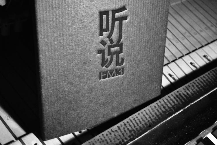 Beijing's FM3 Return With A New Studio Album: Ting Shuo