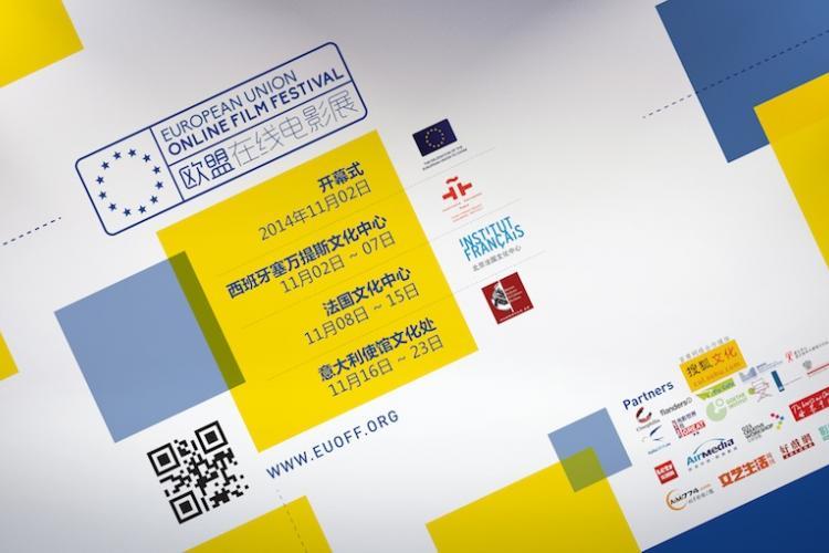 Your Guide to the EU Film Festival