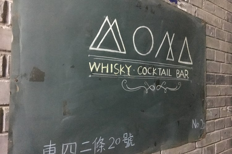 Mona Brings Bonafide Craft Cocktails to Dongsiertiao