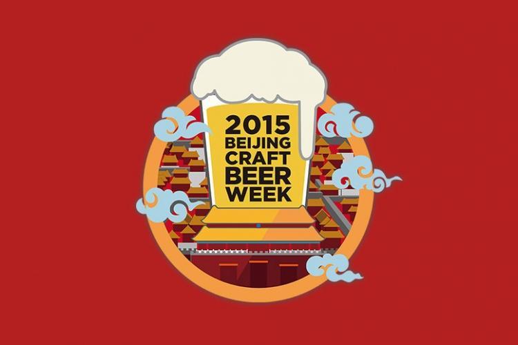 Capital Suds: 2015 Beijing Craft Beer Week Events