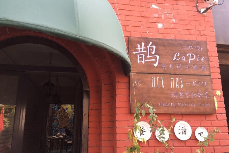 First Glance: Mex Max, Wudaoying Hutong