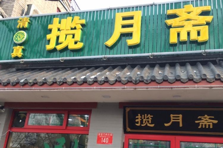 Lan Yue Zhai Kaorou at Andingmen Serves Up Decent Home-Style Dishes and Xinjiang Dishes