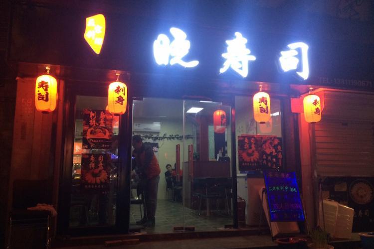 First Glance: Xiao Sushi