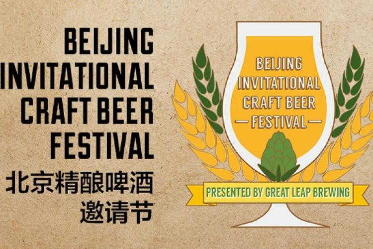 Great Leap Announces Beijing Invitational Craft Beer Festival, Nov 14-16