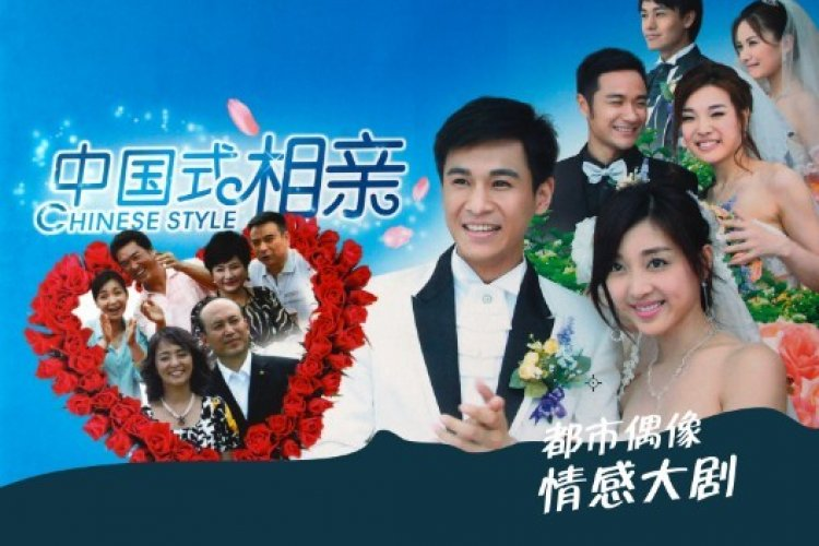 R1 Chinese Society Through Dating: A Look Into 'Chinese Style Dating' Show