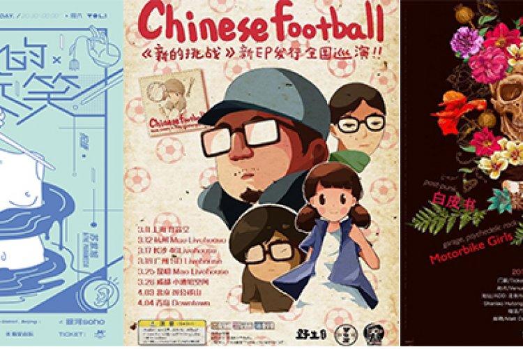 Qingming Noise Pollution: Cosmic Child,  LBM Spring Romp, TOSS, Shai Rosenboim, Harper & Midwest Kind, Chinese Football