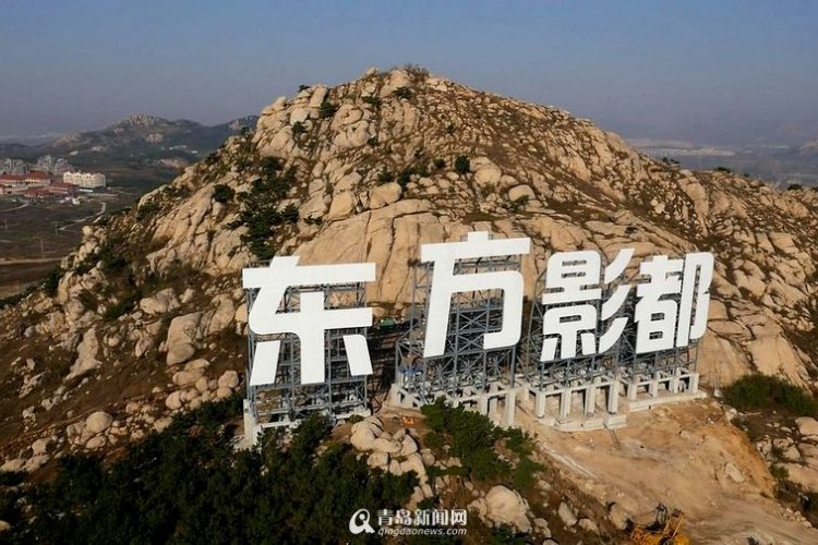 China's Version of Hollywood Starts To Take Shape in Qingdao