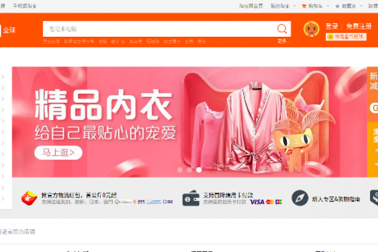 Sign Up for Taobao, and Beat the Face Mask Scammers