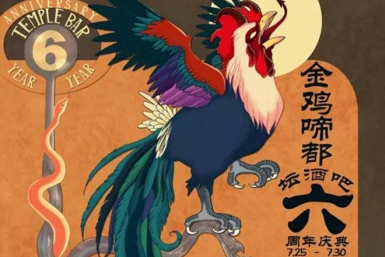 DP Temple Goes Hard, Celebrating 6 Years of Being Beijing's Primo Rock Bar