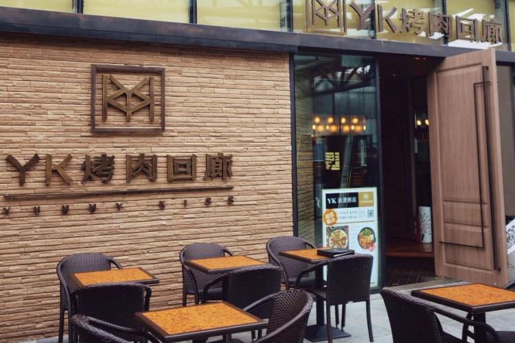 What's New Restaurants: Yummy Kiss in Taikoo Li