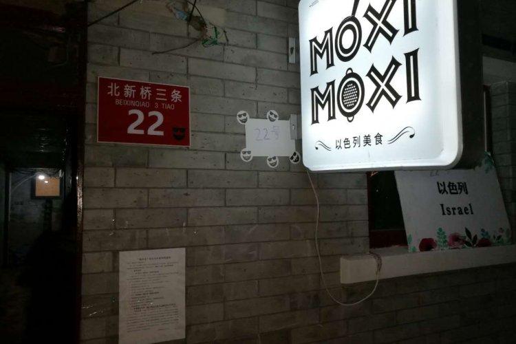 Return of the Pita: MoxiMoxi Reopens at Bigger New Beixinqiao Location