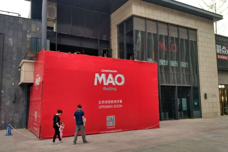 Owners of Shanghai MAO to Open New Beijing Livehouse in Wukesong in July