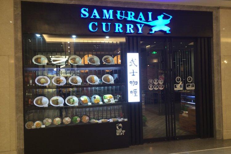 Samurai Curry Tries to Slay Liangma Qiao's Hankering Cheap Eats