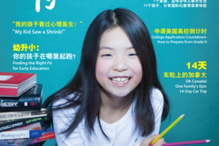 Coming Soon: Jing Magazine - Here's a Sneak Peek