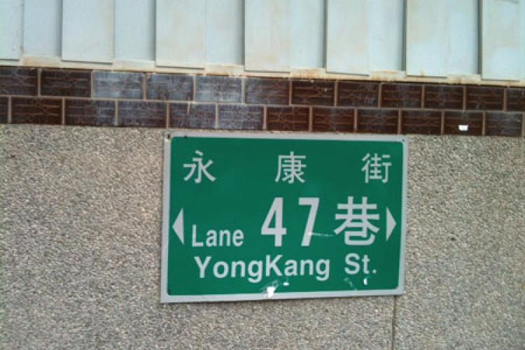 Past Forward in Taipei