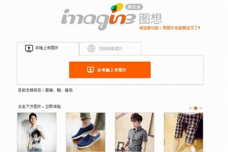 Can't Write Chinese? Now You Can Use Photos to Shop on Taobao