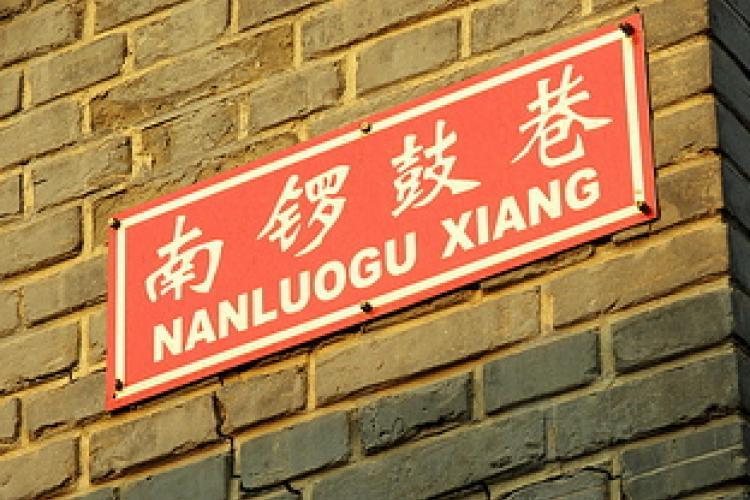 Huge Swathe of Nanluogu Xiang to be Demolished