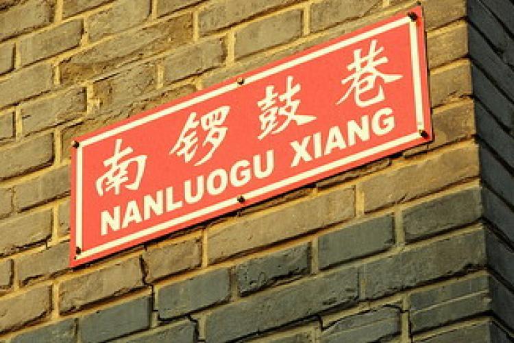 Lanlord-Tenant Tensions Simmer on Nanluogu Xiang