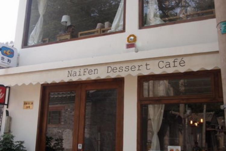 NaiFen Dessert Cafe: Powdered Milk Sweetens Beixinqiao