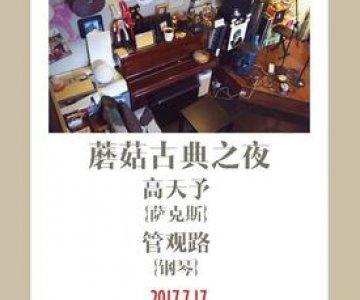 Mushroom Classical: Gao Tianzhi and Guan Guanlu