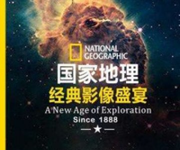 National Geographic Exhibition: A New Age of Exploration