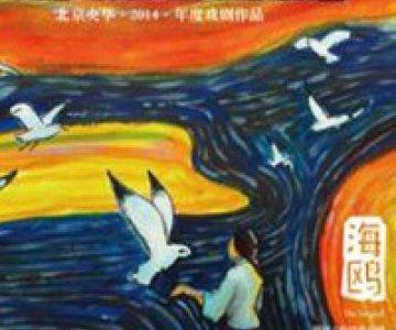 Capital Theatre Invitational Drama: The Seagull